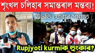 Shrinkhal Chaliha, Akhil gogoi❣️ vs  Rupjyoti kurmi// Release MLA AKHIL GOGOI