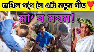 Akhil gogoi Mother New song❣️// Raijor dal new Assamese song 2021