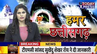 Chhattisgarh News||राजनांदगांव में महिला कांग्रेस अध्यक्ष ने PC कर केंद्र पर बोला हमला||TodayXpress