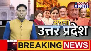 UP SPL   इस वीडियो के वायरल होने के बाद प्रदेश की राजनीति में मचा घमासान, आप भी होंगे शर्मसार  