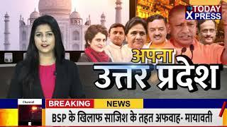 Up Zila Panchayat Chunav 2021|| Up Zila Panchayat Adhyaksh Chunav 2021| Samajwadi Party News Hindi