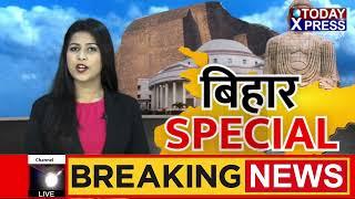 Bihar News Live||Bihar Corona News Update Today Live|Bihar Police Result 2021|Bihar Current Affairs
