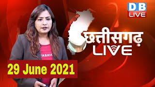 Chhattisgarh bulletin : छत्तीसगढ़ की बड़ी खबरें   CG Latest News Today   29 June 2021   #DBLIVE