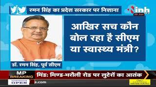 Chhattisgarh News || Former CM Raman Singh का Tweet- आखिर सच कौन बोल रहा है CM या स्वास्थ्य मंत्री