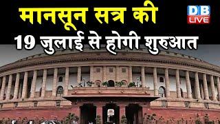 Monsoon Session की 19 July से होगी शुरुआत | monsoon session of parliament 2021 |#DBLIVE