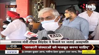 Chhattisgarh News    Health Minister T. S. Singh Deo के बयान ने बढ़ाई हलचल, Raman Singh ने कही ने बात