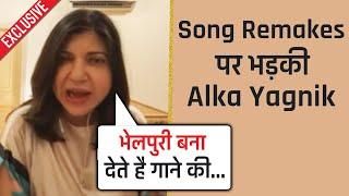 Song Remakes Par Bhadki Alka Yagnik, Khud Dekhiye Kya Boli? | Exclusive Interview