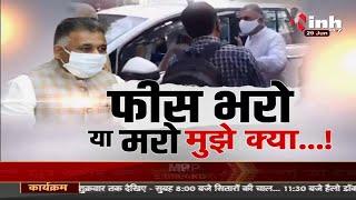 Madhya Pradesh News || Shivraj Singh Chouhan Government, फीस भरो या मरो मुझे क्या...!