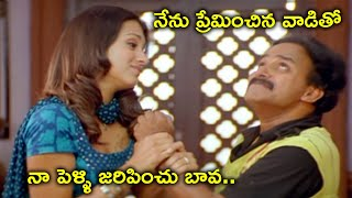 నేను ప్రేమించిన వాడితో నా పెళ్ళి | Gopichand Trisha Telugu Movie Scenes | Sathyaraj