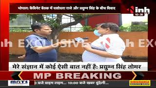 Madhya Pradesh News    Cabinet Minister Pradhuman Singh Tomar Special Interview with INH 24x7