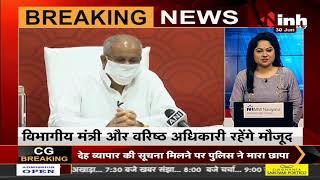 Chhattisgarh News || Chief Minister Bhupesh Baghel लेंगे समीक्षा बैठक