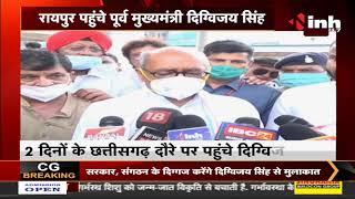 Chhattisgarh News || Congress MP Digvijaya Singh पहुंचे Raipur, मीडिया से की बातचीत