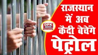 Rajasthan में कैदी अब बेचेंगे पेट्रोल   जेल प्रशासन 12 जिलों में संचालित करेगा 17 पंप