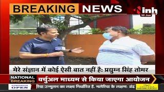 MP Energy Minister Pradhuman Singh Tomar INH से की खास बातचीत बोले-किसी की नाराजगी हुई तो दूर करूंगा