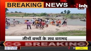 Chhattisgarh News || Balrampur, चानन नदी में नहाने गए 3 बच्चे डूबे मिला शव