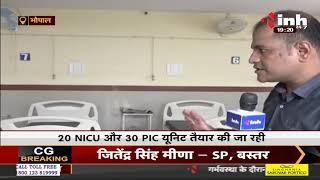 Madhya Pradesh News || Bhopal में Corona की तीसरी लहर की आशंका, सरकारी अस्पतालों में बढ़ाई सुविधाएं