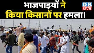 किसानों को डराना चाहती है सरकार! ghazipur border पर BJP कार्यकर्ताओं और किसानो में झड़प rakesh tikait