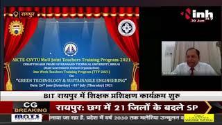Chhattisgarh News || Raipur में BIT शिक्षक प्रशिक्षण कार्यक्रम शुरू