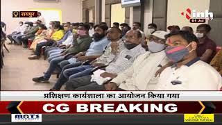 Chhattisgarh News || केंद्र सरकार की One Nation One Ration Card योजन की शुरआत