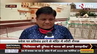 Madhya Pradesh News    आज से होंगे राजा राम के दर्शन, Corona Guideline का करना होगा पालन