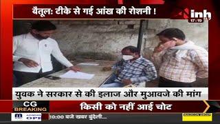 Madhya pradesh News || Betul, Corona Vaccination के बाद गई युवक की आंख की रोशनी