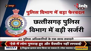 Chhattisgarh News || Bhupesh Baghel Government, पुलिस विभाग में बड़ा फेरबदल