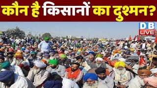 कौन है किसानों का दुश्मन? | farmers protest | kisan andolan | pm modi | rakesh tikait | #DBLIVE