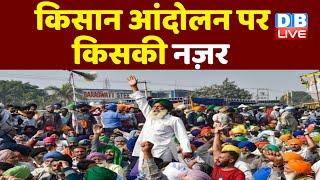 Kisan Andolan पर किसकी नज़र  | Khari Khari | rakesh tikait | farmers protest | #DBLIVE