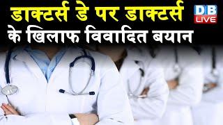 doctors' day पर doctors के खिलाफ विवादित बयान | Gujarat Governor Acharya Devvrat reacted on doctors