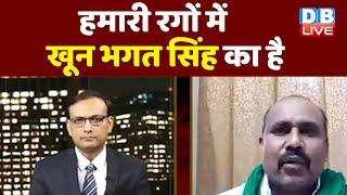हमारी रगों में खून भगत सिंह का है :Dharmendra Malik | kisan news | kisan andolan | farmers protest