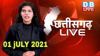 Chhattisgarh bulletin : छत्तीसगढ़ की बड़ी खबरें | CG Latest News Today | 01 July  2021 | #DBLIVE