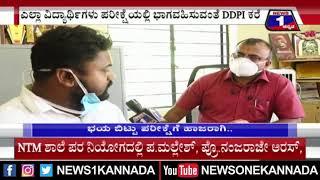 ಮೈಸೂರು ಜಿಲ್ಲೆಯಲ್ಲಿ SSLC ಪರೀಕ್ಷೆಗೆ ಸಿದ್ಧತೆ, ಭಯಬಿಟ್ಟು ಪರೀಕ್ಷೆಗೆ ಹಾಜರಾಗಿ -DDPI |SSLC