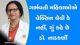 ગર્ભવતી મહિલાઓએ વેક્સિન લેવી કે નહીં, શું કહે છે ડો. નાડકર્ણી