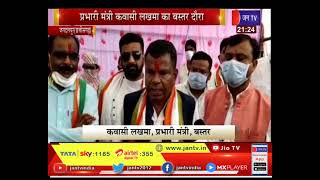Jagdalpur Chhattisgarh   उद्योग मंत्री एवं बस्तर प्रभारी मंत्री कवासी लखमा का बस्तर दौरा