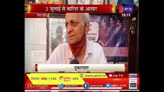 Meerut News   गर्मी से लोगों का बुरा हाल, 2 जुलाई से बारिश के आसार   JAN TV