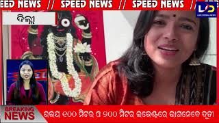 #Speed_News || #Live_Odisha_News || 30.06.2021