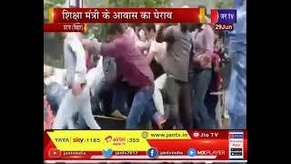 Bihar News | शिक्षक पात्रता के उम्मीदवार शिक्षा मंत्री का घेराव करने पहुंचे, police ने बरसाई लाठियां