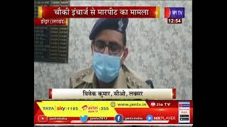 Haridwar News | चौकी इंचार्ज से मारपीट का मामला, पुलिस ने युवक को किया गिरफ्तार
