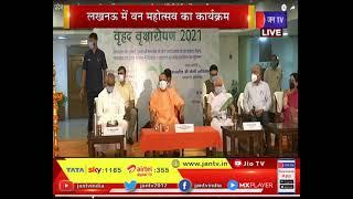 UP News    मुख्यमंत्री योगी आदित्यनाथ ने आज लखनऊ के कुकरैल वन में 'मिशन वृक्षारोपण' का शुभारम्भ किया