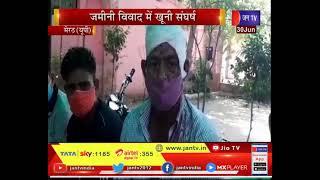 Meerut News   जमीनी विवाद में खूनी संघर्ष, फायरिंग में एक की मौत, कई घायल   JAN TV