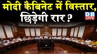 जल्द हो सकता है कैबिनेट में बड़ा बदलाव | Modi cabinet में विस्तार, छिड़ेगी रार ? cabinet reshuffle