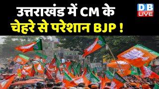 uttarakhand में CM के चेहरे से परेशान BJP ! | tirath singh rawat latest news | uttarakhand politics