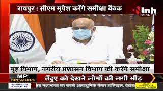 Chhattisgarh News || Chief Minister Bhupesh Baghel करेंगे समीक्षा बैठक