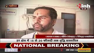 Madhya Pradesh News || Gwalior में रजिस्ट्री दर को लेकर असमंजस