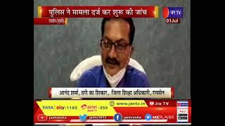 Raisen (MP) News- जिला शिक्षा अधिकारी Anand Sharma से ऑनलाइन शॉपिंग में ठगी पुलिस ने  शुरू की जांच
