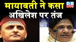 Mayawati ने कसा Akhilesh Yadav पर तंज | up election 2022 से पहले बुआ-भतीजे का रिश्ता टूटा | #DBLIVE