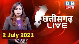 Chhattisgarh bulletin : छत्तीसगढ़ की बड़ी खबरें | CG Latest News Today | 02 July 2021 | #DBLIVE