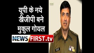 यूपी के नए DGP बने मुकुल गोयल ( Mukul Goyal Take The Charge Of New DGP Of UP )
