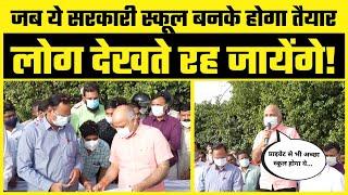 Delhi में बन रहा है नया Govt School   Manish Sisodia और Satyendra Jain ने रखा Foundation Stone