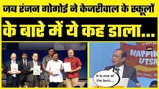 पूर्व CJI Ranjan Gogoi ने जब की Kejriwal के Govt Schools के Happiness Curriculum की तारीफ़